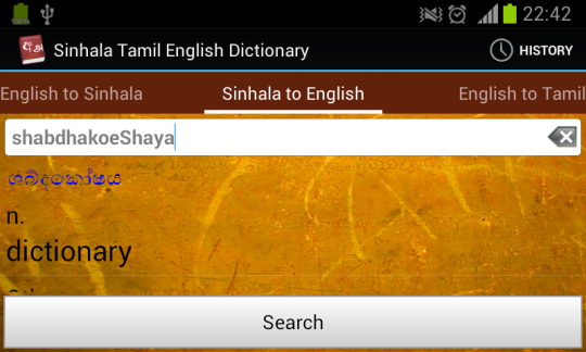 Sinhala Tamil English Dictionary Download And Install