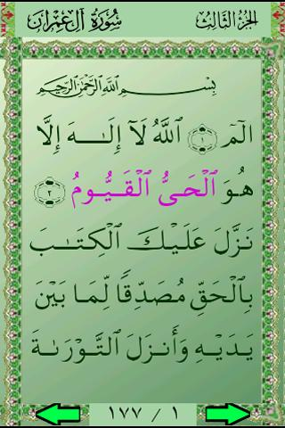 Free for mobile recitation download quran