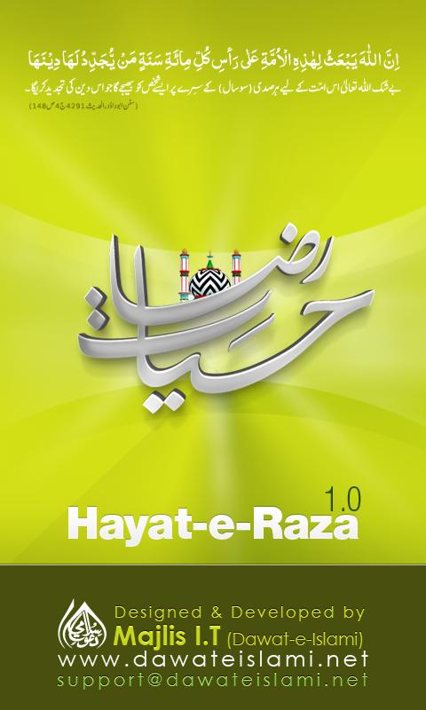 hayat e ala hazrat pdf free download