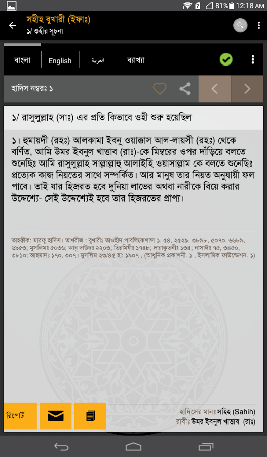 Bangla Hadith Download and Install | Android