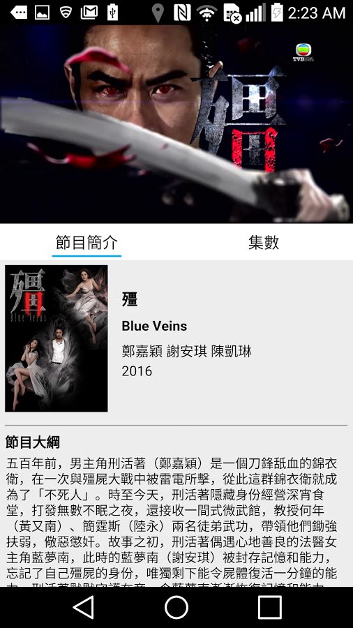 encoreTVB Download and Install   Android
