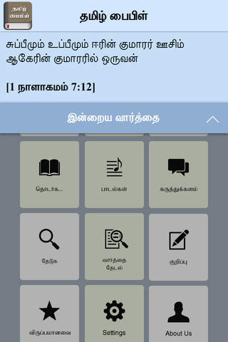 tamil bible book pdf download