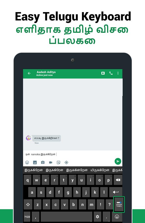 tamil typewriting keyboard