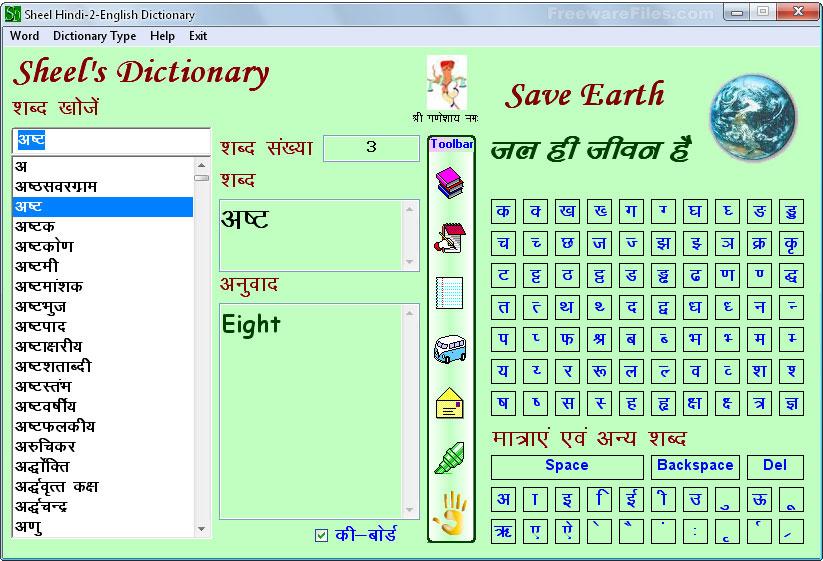 English to Hindi Download and Install | Ios